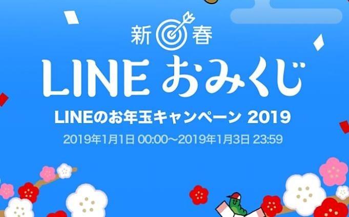 line-news-20181227