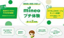 「mineoプチ体験」本日より提供開始、端末2週間の無料レンタルなど