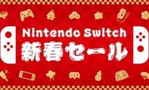 任天堂、最大30%OFF「Nintendo Switch新春セール」を2019/1/1開催–対象タイトル