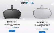 Oculus Rift / Goが「最終セール」で値下げ中、12/23まで