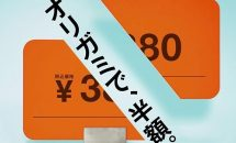 吉野家、「Origami Pay」で牛丼半額キャンペーン–ケンタッキーでも開始予定