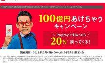 PayPay、「100億円あげちゃうキャンペーン」を本日終了と発表