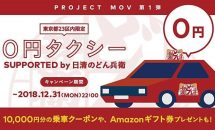 DeNAが『0円タクシー』発表、都内50台で運用開始・走行時間など