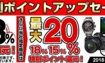ヨドバシカメラ、最大20%ポイント還元セール開始–yodobashi.comも対象