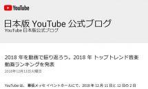 YouTube、2018年トップトレンド音楽動画 ベスト 10発表–米津玄師や星野源など