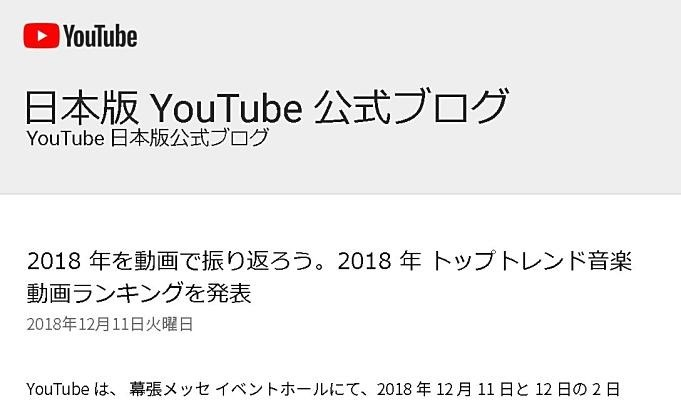 youtube-news-20181211