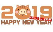 賀正:タブクルより新年のご挨拶