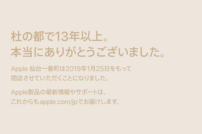 Apple-news-20190109