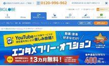 BIGLOBEモバイル、YouTubeなど通信し放題「エンタメフリー」の最大3か月無料キャンペーン開始