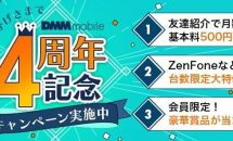 DMMモバイルが「4周年記念キャンペーン」開催、ZenFone Max Pro(M1)が26,800円に値下げなど