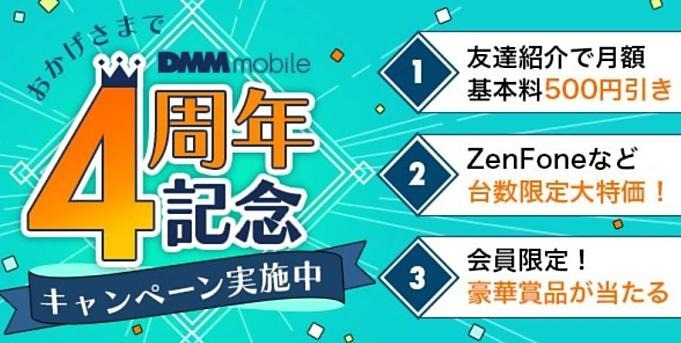 DMM-mobile-news-20190116