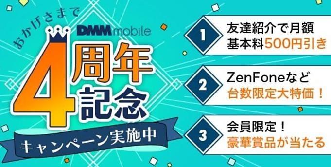 DMM-mobile-news-20190116
