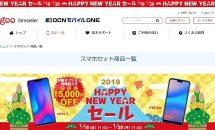 OCNモバイルONEが「2019 HAPPY NEW YEAR セール」開始、人気スマホ10機種が値引き対象に