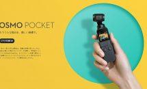 (復活)『DJI OSMO POCKET』が36,748円になる独占クーポンが到着