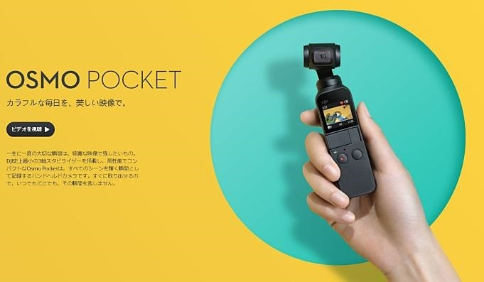 OSMO-Pocket