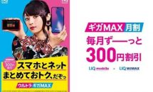 UQ mobile、ずっと毎月300円安くなる「ギガMAX月割」発表/既存ユーザーも適用
