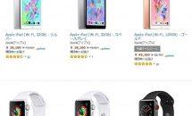 (終了)Amazon初売り2日目、Apple WatchとiPadが特選商品で値下げ中―Amazonタイムセール