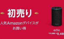 新春特価で最大5000円オフ!Amazon Echo / Echo Spot / Echo Plusが1/4まで値引きセール