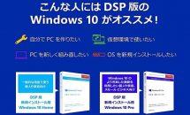 (終了)1/5限り、Windows10 Home 64bit 日本語版|DSP版などが値下げ中―Amazonタイムセール