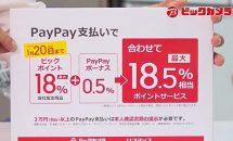 ビックカメラ系列で最大20%ポイント還元、PayPay祭り復活か(1/20まで)