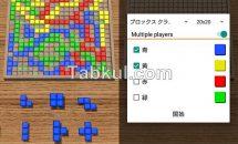 人気ボードゲームのAndroidアプリ『Freebloks VIP』が無料セール!試用レビュー/最大4人プレイ対応