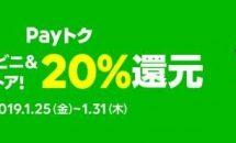 LINE Payが20%還元キャンペーン開始!今度はコンビニ・ドラッグストアが対象