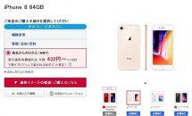 MNPで月額432円、ドコモが売り切れ中『iPhone 8』を入荷