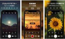 通常550円が0円に、無音撮影など多機能カメラ『ProCam X』などAndroidアプリ値下げセール 2021/10/27