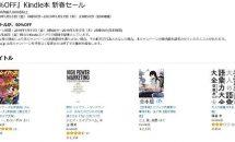 【本日終了】KADOKAWA作品7,000点以上が50%OFF、電子書籍「新春セール」開催中(1/17まで)