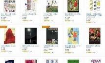 1/17まで電子書籍40%ポイント還元『2018年文藝春秋ベスト100』開催中