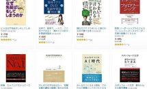 【明日終了】電子書籍が50%OFF『新しい時代を生き抜くために! ビジネス書フェア』開催中(1/28まで)