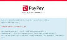 PayPay経由で80万円が不正利用の声も、「100億円あげちゃうキャンペーン」でボーナス取り消し相次ぐ