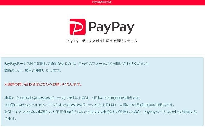 paypay-news-20199111
