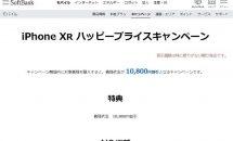 iPhone XRを10,800円引き、ソフトバンクがキャンペーン