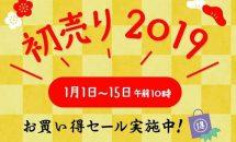 Huawei nova liteがアウトレット特価で108円など、ワイモバイルが「新春初売りセール」開催中
