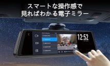 (独占クーポンで1万円OFF)レビュー262件のドライブレコーダー『AUTO-VOX X1pro』が特価に