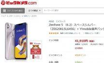 ビックカメラで『ASUS ZenFone 5』が41910円に値下げ中、契約不要のSIMセット