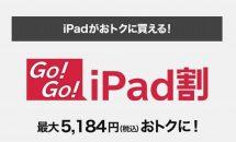 ドコモ、iPadがオトクに買える「Go!Go! iPad割」スタート
