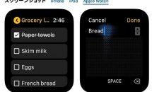 Apple Watchで音声メモ「Google Keep」が利用可能に