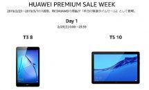 HUAWEIプレミアム週間セール開始、1日目は2製品が特価に