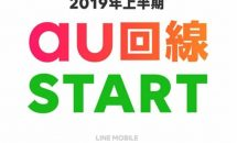 LINEモバイル、2019年上半期より「au回線」提供開始
