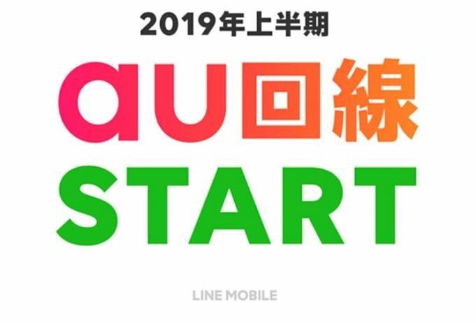 LINE-news-20190220