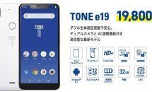 トーンモバイル、19,800円の海外対応スマホ「TONE e19」発表―スペック・発売日