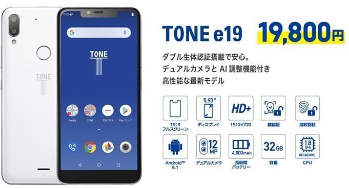 Tone-e19
