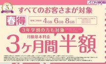イオンモバイル、人気スマホ8000円OFFなど「春得」3周年キャンペーンと新サービス「3年学割」を発表