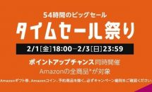Amazon、54時間のビッグセール『タイムセール祭り』開催中/SurfaceなどノートPCなどが特選値下げ