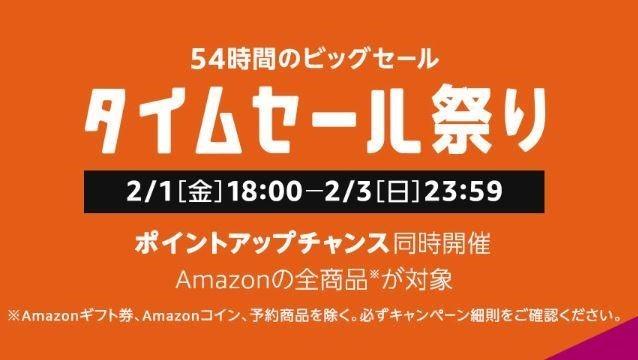 amazon-sale-2019-02-01.1