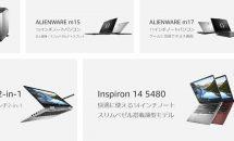 (終了)2/25限り、月に1度の「DELLの日」でノートPCなどが特選商品で値下げ中―Amazonタイムセール