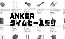 タイムセール祭りで「ANKERのスマホ周辺機器セール」開催中(iPhone向けからロボット掃除機など3/1まで)
