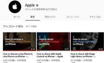 Apple、新たにiPhoneでの撮影方法など紹介動画4本を公開